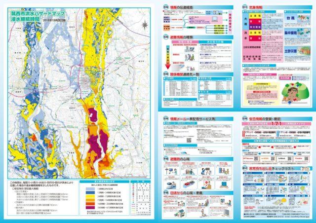 筑西市の洪水ハザードマップ新築にも役立ちます