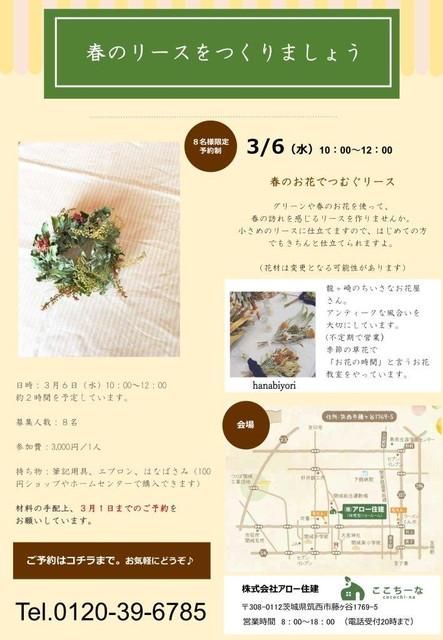 3月6日(水)春のお花でつむぐリース