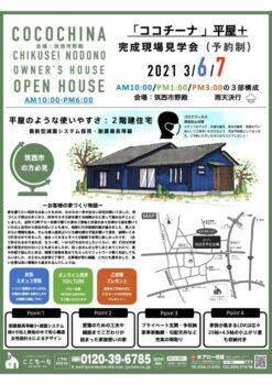 【筑西市】平屋のような使いやすい2階建て予約完成見学会開催します!