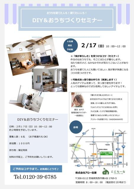 2月17日(日)なつめさんのDIY&おうちづくりセミナー