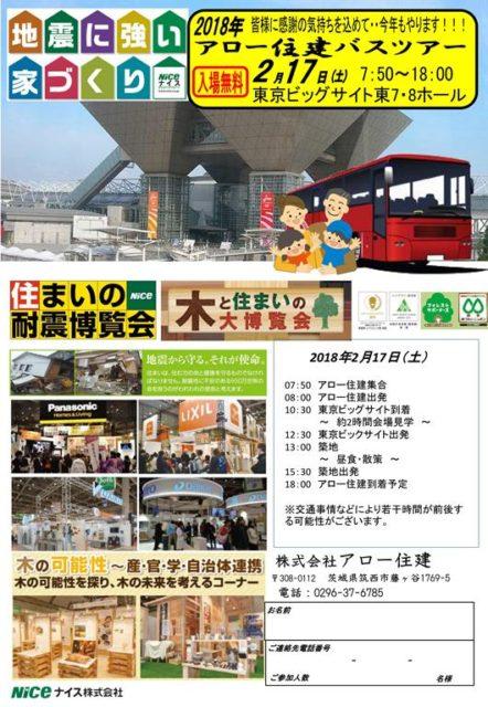 「住まいの博覧会」東京ビックサイトバスツアー開催します
